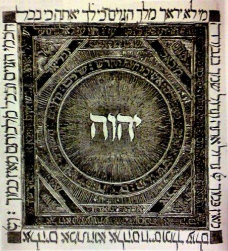 Tetragrammaton_Sefardi